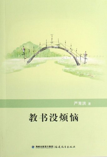 Genuine book] teaching not worry Yan Yuhong(Chinese Edition): YAN YU HONG