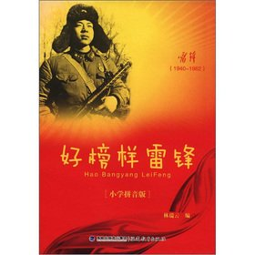 Genuine] a good example of Lei Feng: LIN RUI YUN