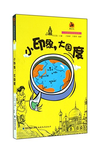 Impression small country in world history books lying Deer Book Series(Chinese Edition): WANG ZHEN ...