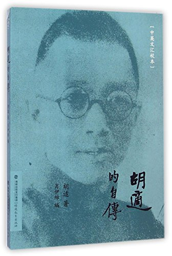 9787533465391: The Autobiography of Hu Shi (Chinese-English Bilingual/Annotated Version) (English and Chinese Edition)