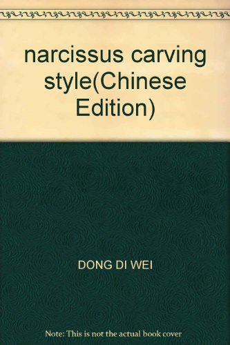 9787533518769: narcissus carving style(Chinese Edition)