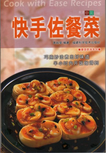 Cook with ease recipes(Chinese Edition): HUANG WAN YING BIAN ZHU
