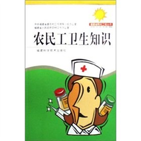 Migrant workers health knowledge(Chinese Edition): FU JIAN SHENG REN MIN ZHENG FU NONG CUN GONG ZUO...