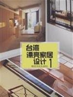 9787533532116: Taiwan's beautiful home design - (1)(Chinese Edition)