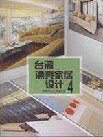 9787533532147: Taiwan beautiful home design: 4(Chinese Edition)