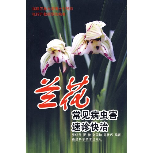 9787533532949: Orchid pests and diseases common diagnosis fast cure speed(Chinese Edition)