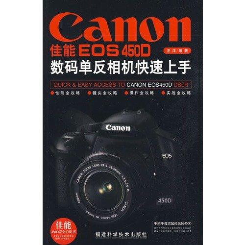 9787533533137: Canon EOS450D digital SLR Quick Start (Paperback)