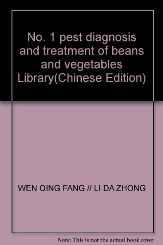 No. 1 Random House: beans. vegetable diseases and pests(Chinese Edition): WEN QING FANG LI DA ZHONG