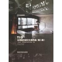 9787533534462: Taiwan s Interior Design Awards (second) (Other)
