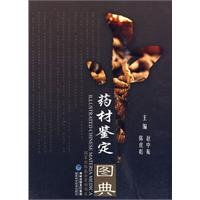 Identification of books about traditional Chinese medicine(Chinese Edition): BEN SHE