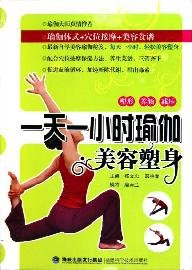 Beauty - one hour a day of yoga(Chinese Edition): YANG WEN ZHONG. PI YAN CHUN. ZHU BIAN