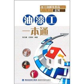 Painter a pass(Chinese Edition): CHEN YUAN LIN