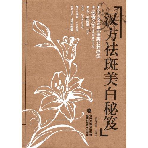 Kampo whitening secrets(Chinese Edition): HE YUE QING BIAN