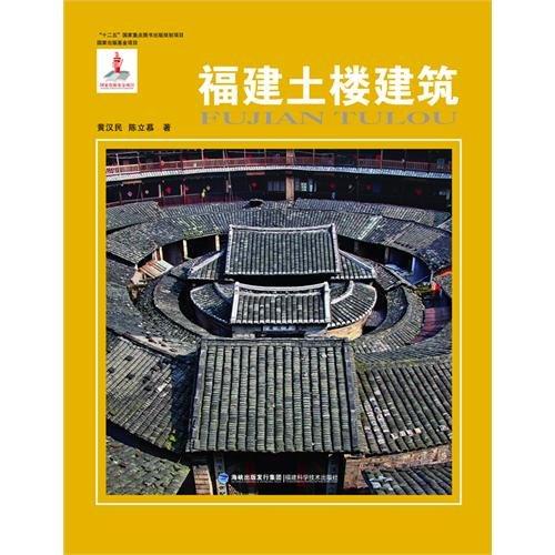 Fujian Earthen buildings(Chinese Edition): HUANG HAN MIN