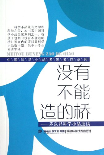 9787533540463: No bridge made of Mao Yisheng science essay anthology / Chinese science essay masters and masterpieces series (Chinese Edition)