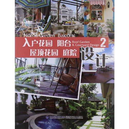 9787533540951: Home Garden, Balcony, Roof Garden, and Courtyard Design 2 (Chinese Edition)