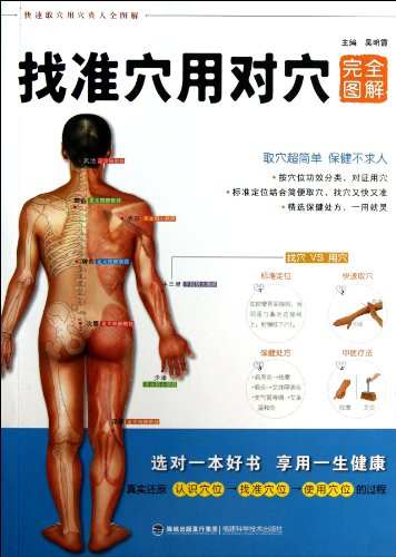 9787533541095: Diagrammatic Presentation of Acupuncture Point Location and Application (Chinese Edition)
