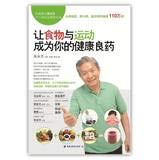 9787533542399: Different natural regimen 3: Let food be your health and sports medicine (Simplified Chinese Edition)让食物与运动成为你的健康良药