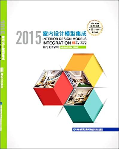 9787533547370: 2015 Interior Design Model Integration: minimalist home(Chinese Edition)