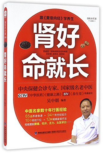 9787533551148: Good Kidney, Long Life (Chinese Edition)