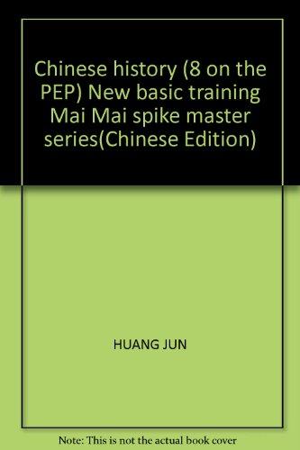 9787533611804: Chinese history (8 on the PEP) New basic training Mai Mai spike master series(Chinese Edition)