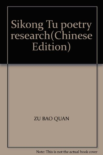 9787533623715: Sikong Tu poetry research(Chinese Edition)