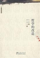 ZZ transformation of philosophy 118(Chinese Edition): MEI ) DU WEI