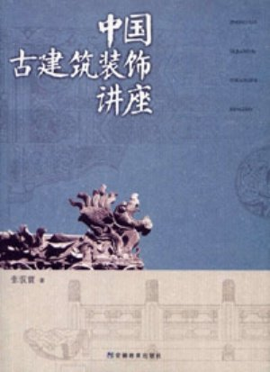 9787533644475: Lectures Archieteture Decorations in Ancient China