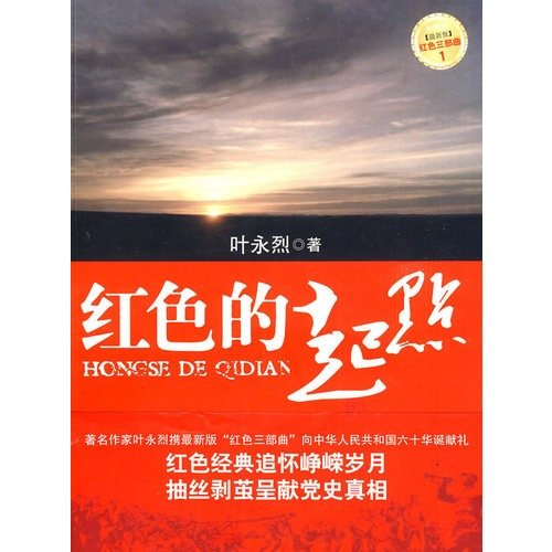 9787533652579: Red trilogy: the red start(Chinese Edition)