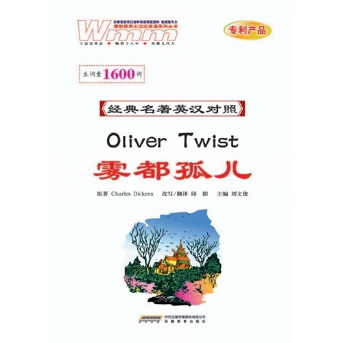 9787533659530: Oliver Twist(Chinese Edition)