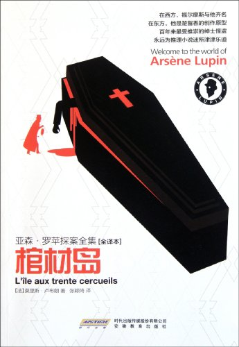 9787533662882: The Island of Thirty Coffins-Arsène Lupin (Chinese Edition)