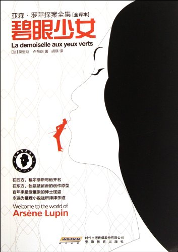 9787533664008: Arsène Lupin: The Damsel with Green Eyes (Chinese Edition)