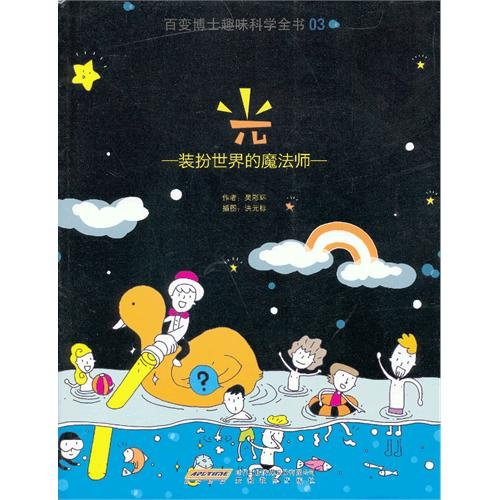 Variety of Dr. Fun science book is 03: light - dress up magician of the world(Chinese Edition): HAN...