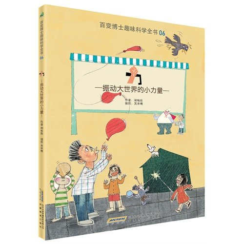 Variety Dr fun science book is 6: HAN ) ZHENG