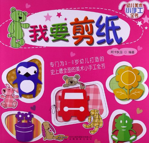 Young children fine arts and craft Britannica: I want paper cutting(Chinese Edition): A KA DI YA