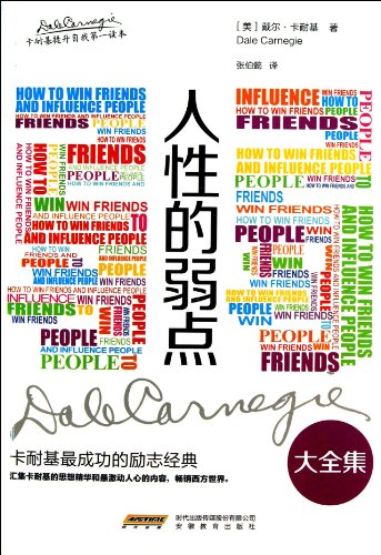 9787533675295: The Weakness of Human Being (Chinese Edition)