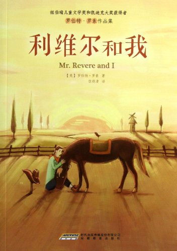 9787533675943: Mr.Revere and I (Chinese Edition)