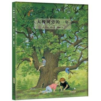 9787533682088: Big oak tree next year(Chinese Edition)