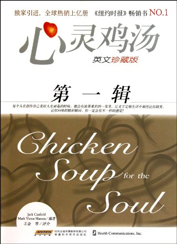 9787533720469: Chicken Soup for the Soul - collectors edition in English - Volume 1 (Chinese Edition)