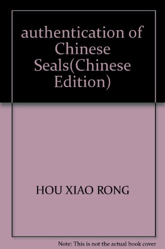 authentication of Chinese Seals(Chinese Edition): HOU XIAO RONG