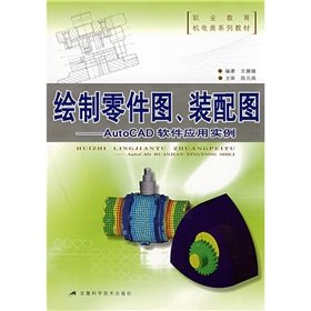 9787533741631: Draw parts diagram assembly drawings: AutoCAD software application examples(Chinese Edition)