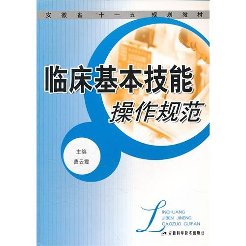 9787533741655: Basic clinical skills practices(Chinese Edition)