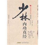 9787533746551: Shaolin internal strength Scriptures(Chinese Edition)