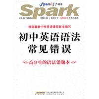 Junior English Grammar Common Mistakes(Chinese Edition): ZHU CHONG JUN. ZHU