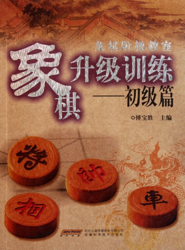 9787533752774: Primary - Chinese Chess Amphitheaters Upgrade Training (Chinese Edition)