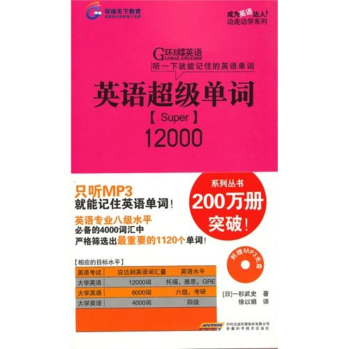 The Super English word 12000 - (with MP3 CD-ROM)(Chinese Edition): YI SHAN WU SHI