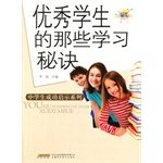 Students' Success Inspiration Series - outstanding students who learn tips(Chinese Edition): LI...
