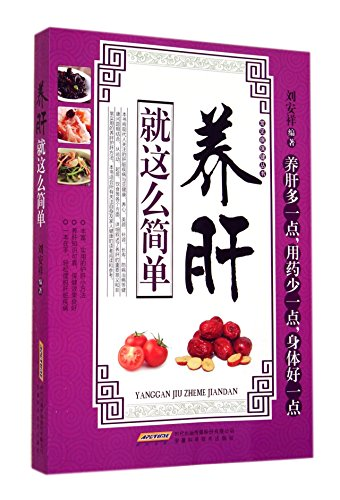 Common health books - Liver so simple(Chinese Edition): LIU AN XIANG