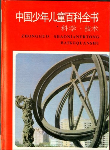 China Children's Encyclopedia. Science. Technology(Chinese Edition)(Old-Used): LIN CHONG DE