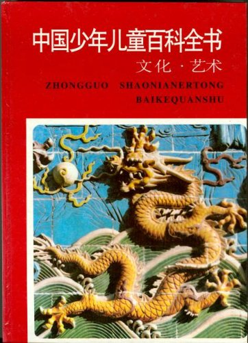 Chinese Children's Encyclopedia (16 the hardcover graphic). culture. art Volume Price ...